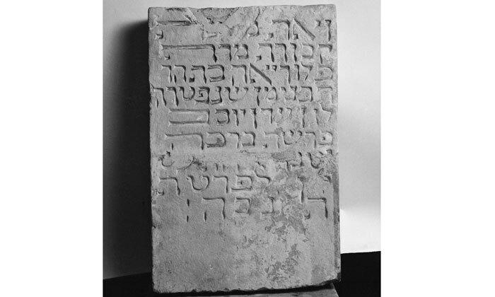 stele_funeraire_hebraique_cl_19407_home